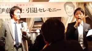 伊藤幸士②引退セレモニー